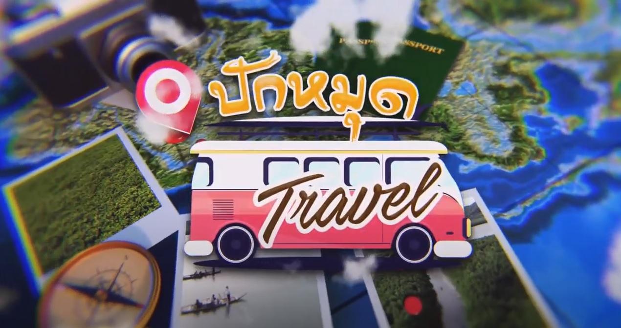 ปักหมุด Travel